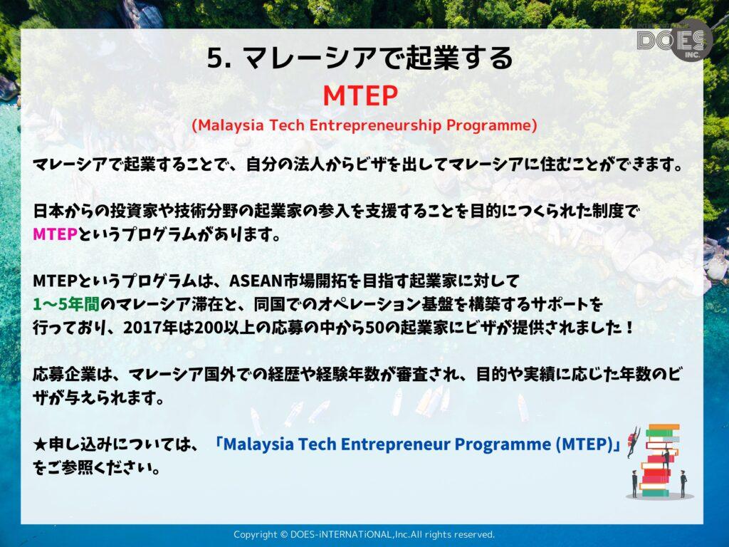 マレーシア移住条件